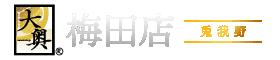 梅田人妻ホテヘル風俗 大奥 梅田店